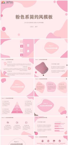 粉色系简约风模板
