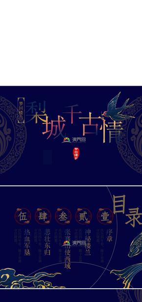 蓝色复古中国风大型商业计划书PPT模板