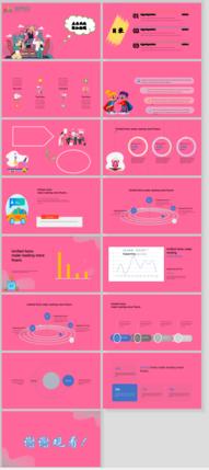 粉色商业计划工作总结汇报PPT模板