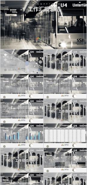 黑白商务风工作汇报动态PPT模板