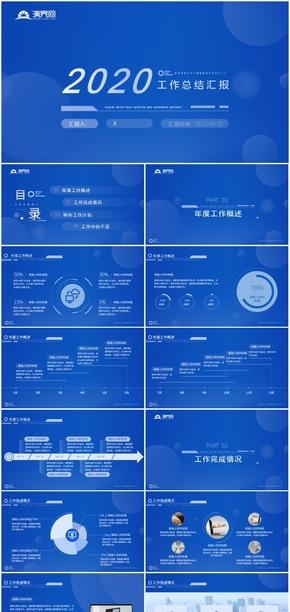 蓝色科技风工作总结汇报PPT模板