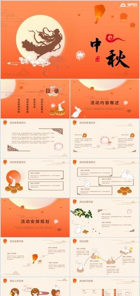 中秋节活动策划中国风模板