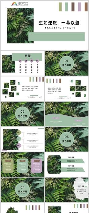 绿色简约风格PPT模板