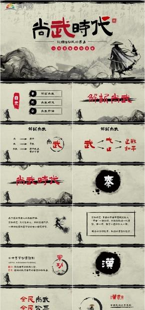 中国风/古风/水墨武术PPT