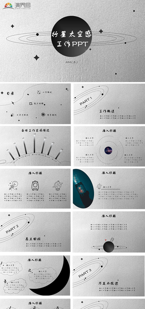 黑白线条太空感工作总结PPT模板