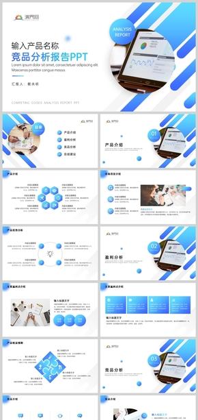 蓝色渐变简约风互联网新媒体产品竞品分析报告