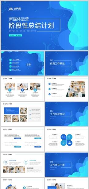 蓝色简约IT互联网新媒体运营阶段性工作汇报PPT