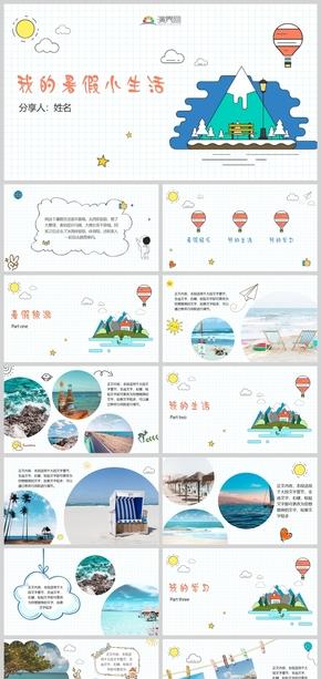 可爱卡通我的暑假生活展示动态相册PPT模板