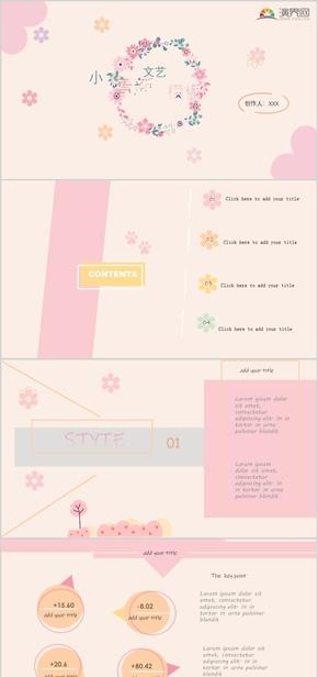 粉色小清新