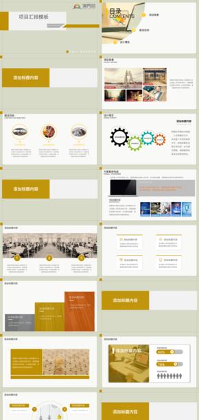 姜黄色扁平项目工作汇报PPT模板