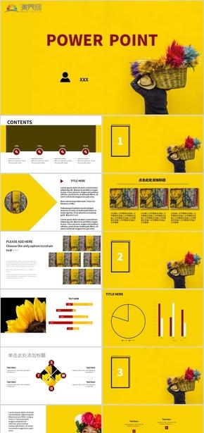 黄色扁平商务汇报毕业答辩产品介绍工作总结PPT模板
