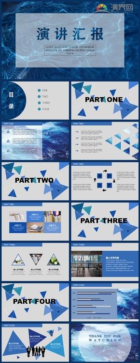 蓝色高级感工作演讲汇报PPT模板