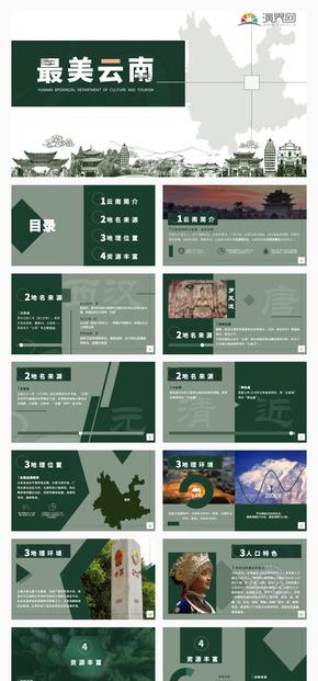 绿色云南旅游景点介绍模板