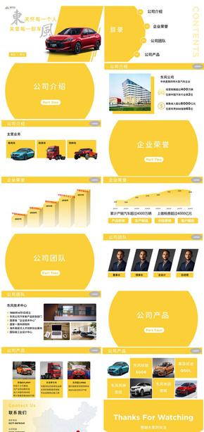 黄色商务汽车企业介绍PPT模板