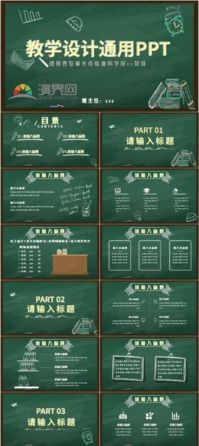 卡通手绘黑板粉笔教学设计期末家长会等通用教育PPT模板