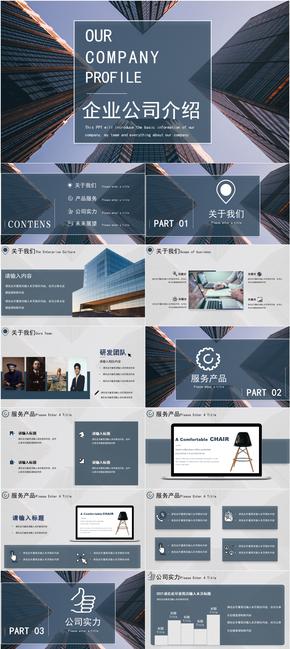 简约商务动画企业介绍商业计划通用PPT模板
