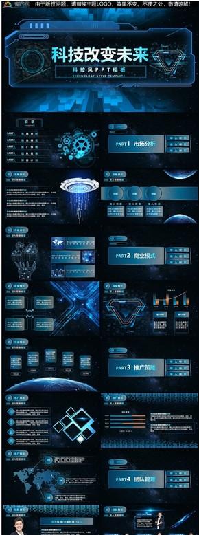蓝黑科技工作汇报PPT模板