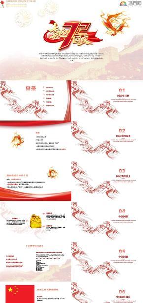 红色白色国庆节日百科教学通用简易动态PPT模板