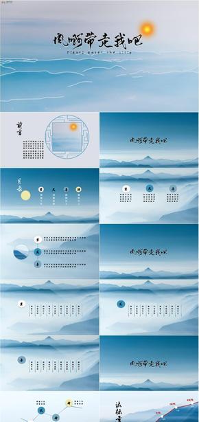 蓝色中国风教育商务通用模板