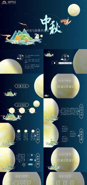 深色蓝色活动总结中秋节日通用古风动态PPT模板