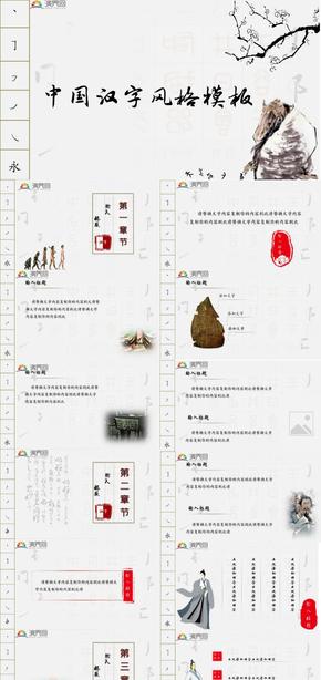 中国风汉字文化教育模板