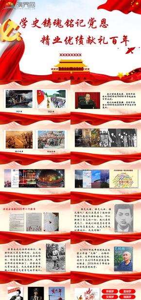 党史教育:学史铸魂铭记党恩精业优绩献礼百年