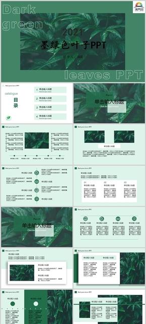 IOS风绿色叶子PPT模板