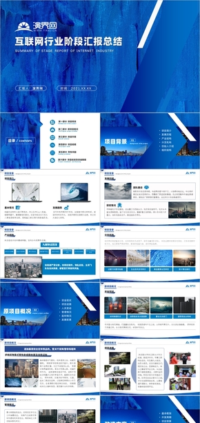 蓝色扁平互联网工作汇报总结PPT简约创意模板大气企业商业计划书