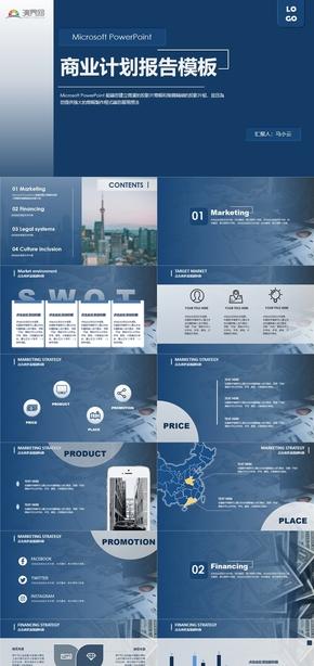 蓝白商业计划书