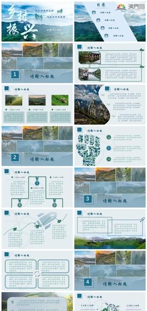 蓝色绿色乡村振兴建设旅游发展教育汇报PPT模板