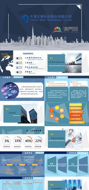 蓝色商务企业公司简介通用PPT模板