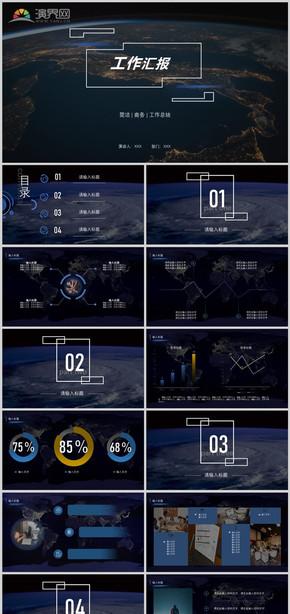 蓝黑色简洁商务风工作汇报PPT模板