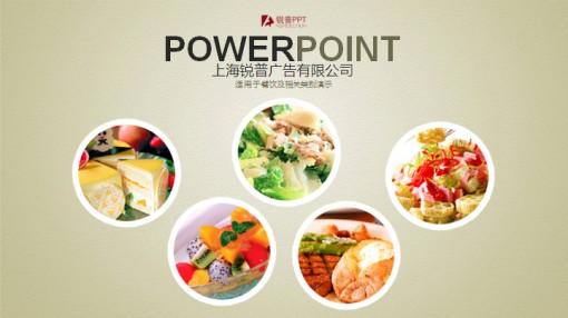 简约时尚餐饮服务ppt模板图片