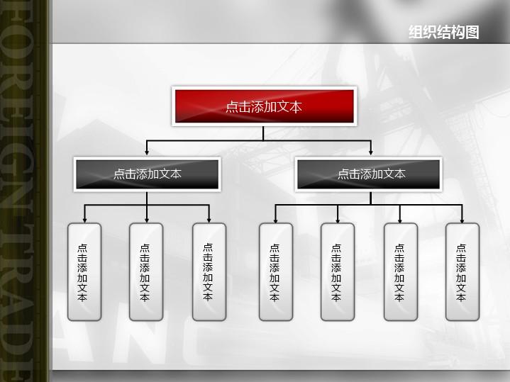 红黑抽象纹理质感组织结构图ppt图表