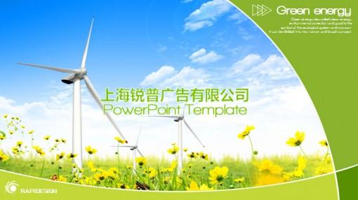 绿色能源风力发电ppt模板