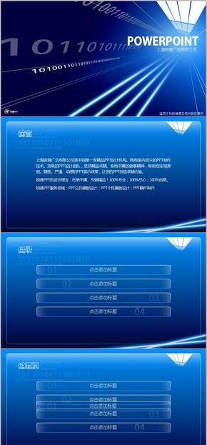 蓝色科技立体动画PPT模板