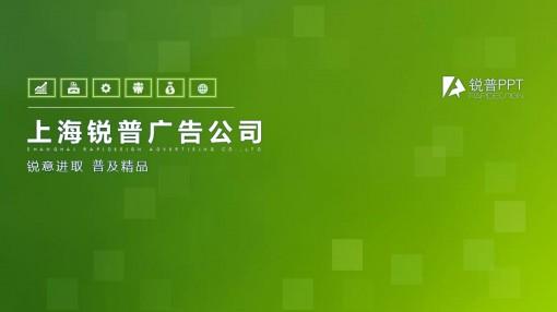 绿色渐变欧式简约动画ppt模板
