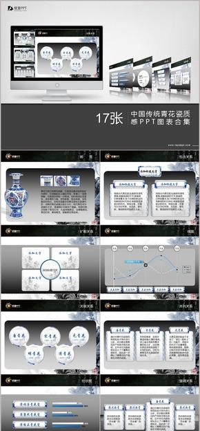 中国传统青花瓷质感PPT图表合集17张