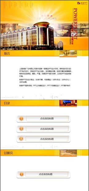 推销酒店介绍ppt模板_素材_背景图片免费下载–演界网