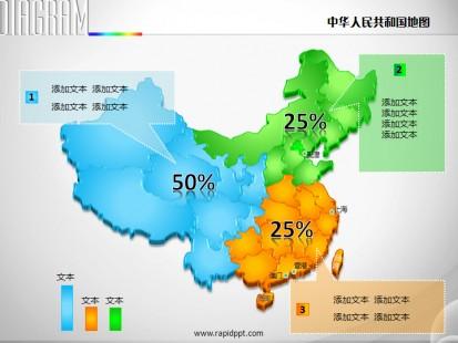 3d立体分大区矢量中国地图ppt图表