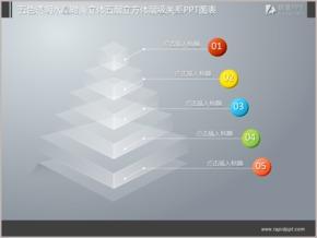 五色透明水晶时尚立体五层立方体层级关系PPT图表