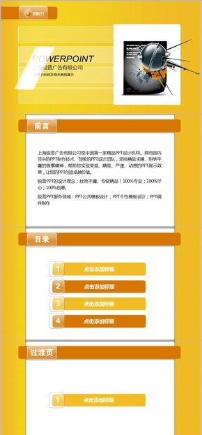 橙色创意科技PPT模板