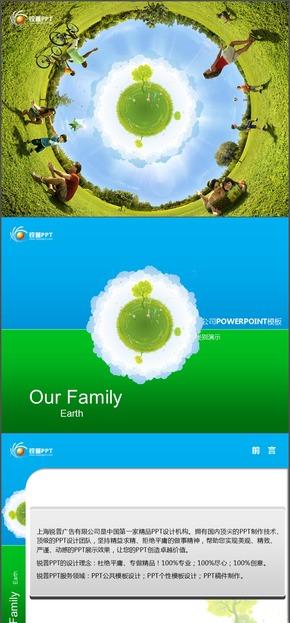 清新绿色家园PPT模板