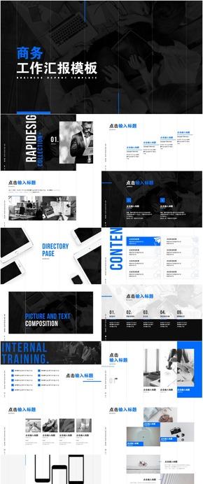 藍色簡約商務工作匯報PPT模板