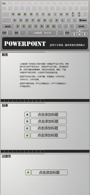 灰色IT键盘创意PPT模板