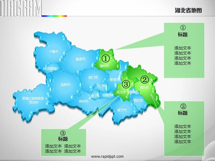 3d立体市县矢量湖北省地图ppt图表