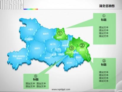 3d立体市县矢量湖北省地图ppt图表 - 演界网,中国首家