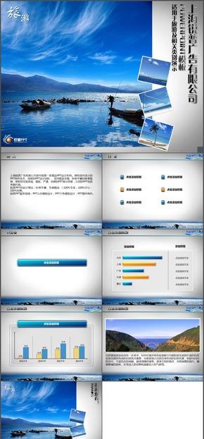 作品标题 天高云淡会议商务PPT模板 -天高云淡会议商务PPT模板下载–