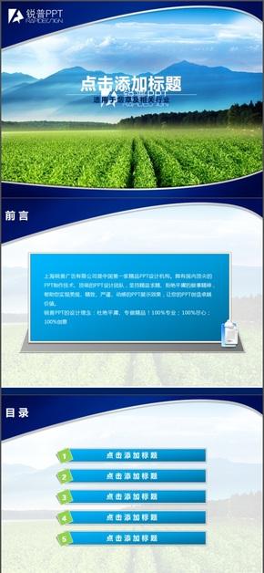 绿色烟草相关行业PPT模板