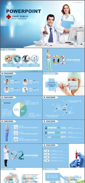 欧式蓝色简约医疗卫生健康行业汇报PPT模板